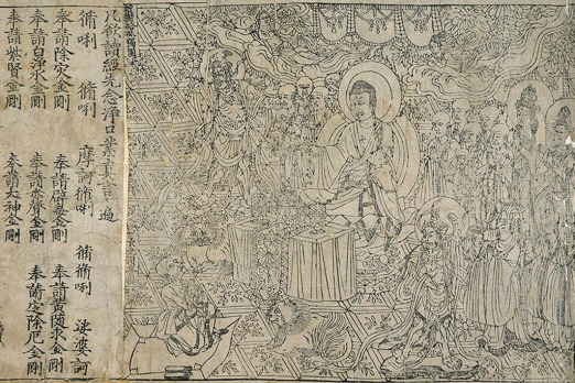 Part of the Diamond Sutra, the world's oldest printed book, found in the hidden Library Cave at Mogao. Photo: British ...