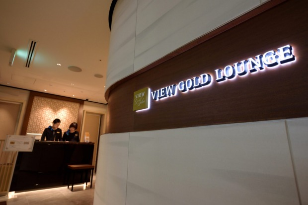 Signage is displayed at the entrance of the View Gold Lounge, operated by East Japan Railway Company and View Card, at ...