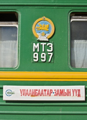 Green railway carriage and destination board for Ulan Baator - Zamyn Uud train.