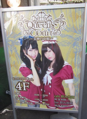 Poster for Queens Court.