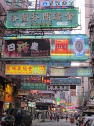 Although I have been to mainland China a couple of times I had never had the opportunity to visit the bright lights of ...