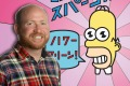 Could Ben Groundwater been Japan's new Mr Sparkle? It's possible.