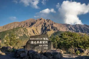 Sakurajima volcano is an imposing sight.